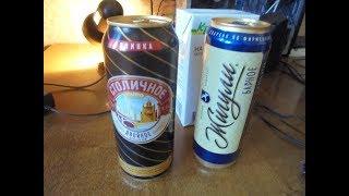 пью пиво Жигули и Столичное