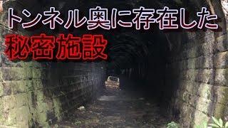 ミステリースポット トンネル奥の秘密施設 宇宙線観測所