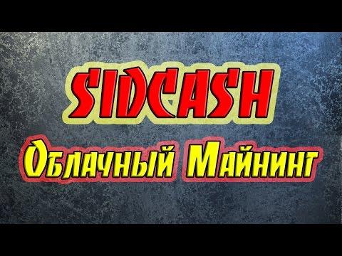 SidCash.cc - SIDCASH Облачный Майнинг