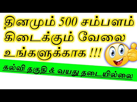 Daily payment jobs | Daily salary jobs | Daily paid job opportunity | Tamilnadu | new job vacancy