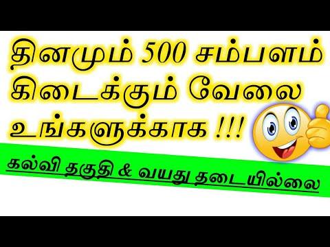 Daily payment jobs | Daily salary jobs | Daily paid job opportunity | Tamilnadu | new job vacancy