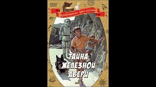 Тайна железной двери Советский детский художественный фильм 1971г