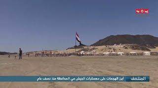 أبرز الهجمات على معسكرات الجيش في المحافظة منذ نصف عام