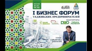 Бизнестренинг Саидмурод Давлатов дар москва бо  Голос Мигранта 01.02.2019