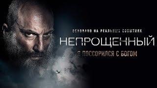 """Российская драма """"Непрощенный"""" скоро в кинотеатрах Европы!"""