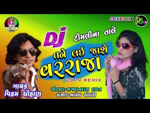 Vikram Chauhan || Tane Lai Jase Varraja || New Gujarati Timali (DJ Timali)