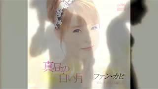 2018年1月10日発売! 作詞:内藤綾子 作曲:西つよし 編曲: 馬飼野俊一.