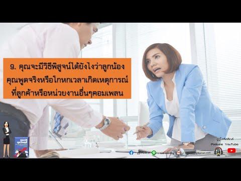 EP70 (SCM)[SS2]: คำถามไว้สัมภาษณ์เพื่อเฟ้นหาผู้จัดการคลังสินค้าและขนส่งที่ดีเยี่ยม ตอนที่ 2