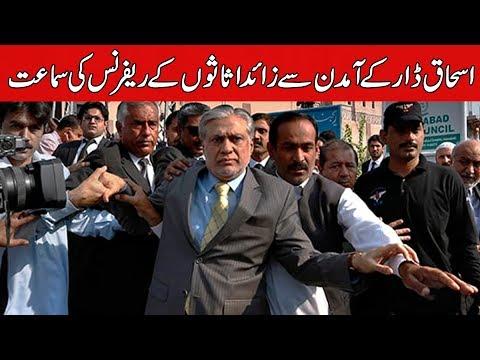 NAB Court Adjourns Finance Minister Ishaq Dar's Case Till Oct 12 - 24 News HD