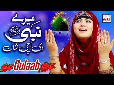 Gulaab Latest Beautiful Naat 2021 - Mere Nabi Di Uchi Shaan - Miraj Sharif Kalam - Hi-Tech Islamic