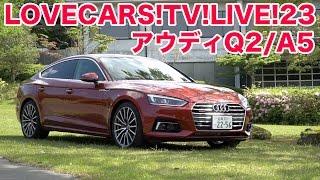 5月19日22時 lovecars tv live vol 23 アウディq2 a5他