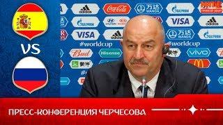 Пресс-конференция Станислава Черчесова после матча с Испанией