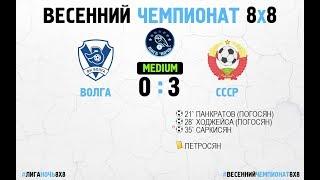 Волга- СССР 0-3