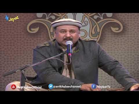 Fazal Wahab New Pashto Song   Ghazal Ghazal Makham with Bakhtiar Khattak   AVT Khyber songs 2017