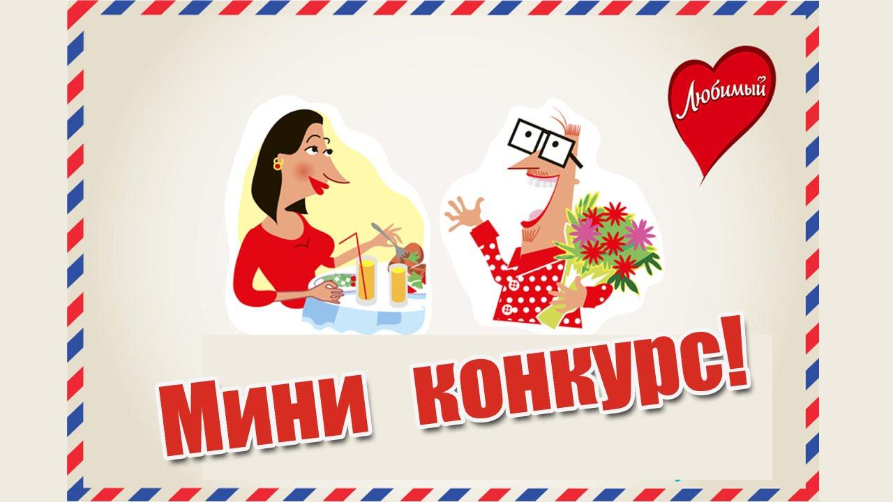 Конкурс открытка для любимых, карикатуры смешные для