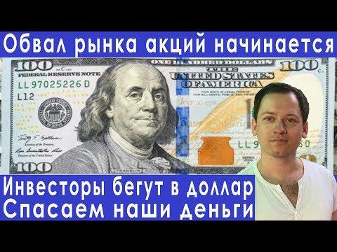 Рынок акций рухнул покупаем доллары на всё прогноз курса доллара евро рубля валюты на ноябрь 2019