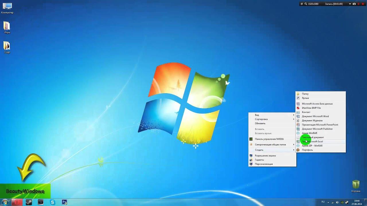 иконки для корзины windows 7 скачать