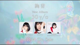 絢香 / 5th Album 「30 y/o」 30秒CMスポット