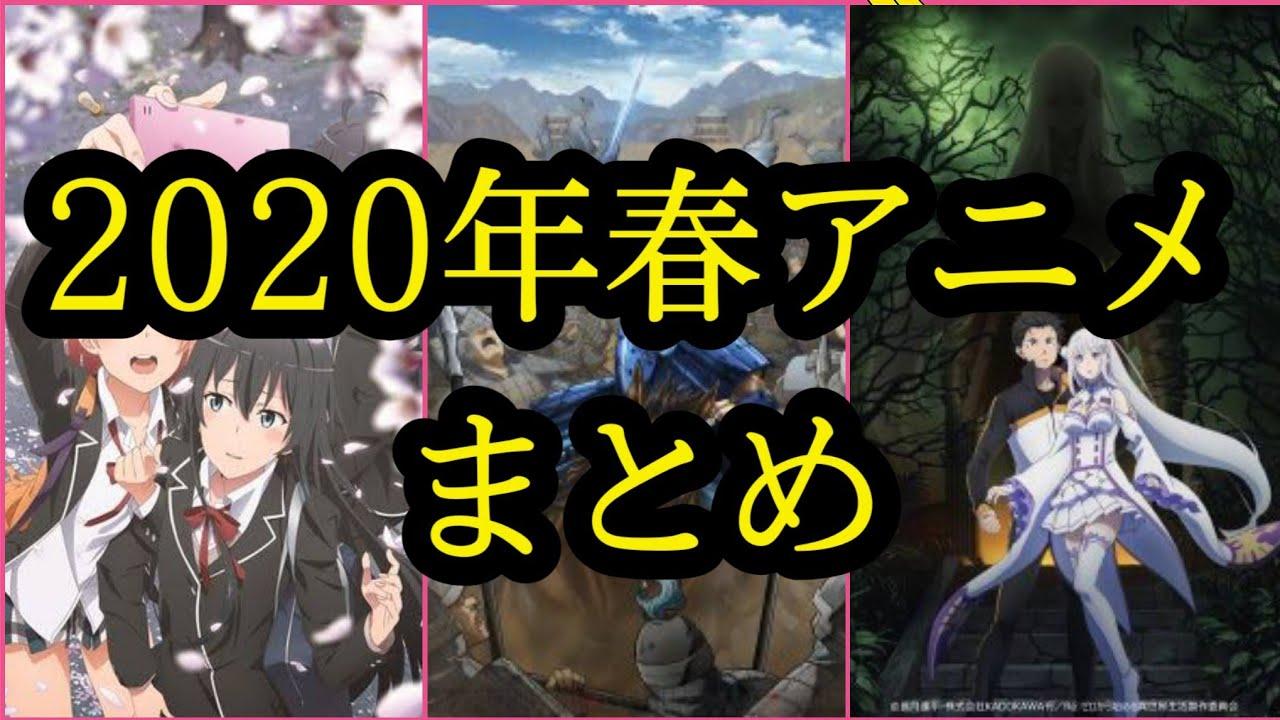 2020 年 春 アニメ