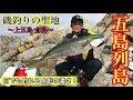 【衝撃】磯釣りの聖地上五島 倉島#五島列島釣り大会