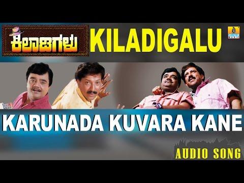 Kiladigalu | Karunada Kuvara Kane | Vishnuvardhan, Dwarkish, Swarna, Sriraksha