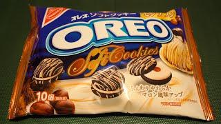 Japanese Snacks - Oreo Mont Blanc Chestnut Marron Glace Soft Cookies [Unbagging 4K UHD ASMR]
