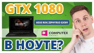 видео Тест и обзор: ASUS ROG Zephyrus GX501 – тонкий игровой ноутбук с GeForce GTX 1080 Max-Q