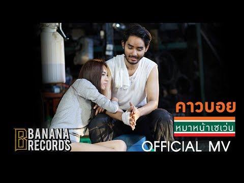 หมาหน้าเซเว่น - คาวบอย [Official Music Video]