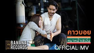 Repeat youtube video หมาหน้าเซเว่น - คาวบอย [Official Music Video]