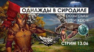 Однажды в Сиродиле | The Elder Scrolls Online