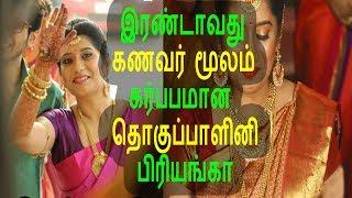 இரண்டாவது கணவரால் கர்ப்பமான பிரியங்கா |Vijay Tv Anchor Priyanka Pregnant By Her Second Husband