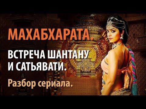 Махабхарата 2013 с русской озвучкой смотреть онлайн все серии