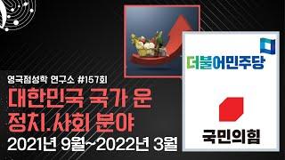 [157회] 2021.09~2022.03 대한민국 하반…
