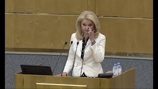 Татьяна Голикова не сдержала слёз на заседании Госдумы