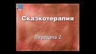 Сказкотерапия. Передача 2. Русские народные сказки