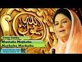 Mustafa Mujtaba Marhaba Marhaba - Urdu Audio Naat with Lyrics - Umme Habiba