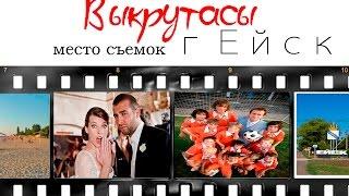 """Vlog Где снимали фильм """"ВЫКРУТАСЫ"""".Место сьемок."""