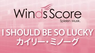 WSL-07-035 I SHOULD BE SO LUCKY(吹奏楽セレクション)