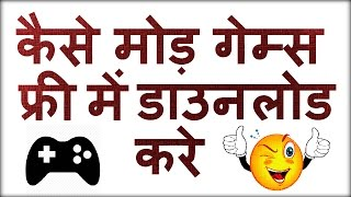 How To Download Apk+Mod Game Free In Hindi/हिंदी