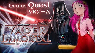 Live#306【Oculus Quest】VRでスターウォーズ体験!! / Vader Immortal: Ep III