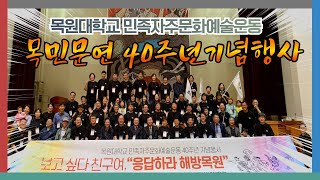 목원대학교|민족문화예술운동|목민문연 40주년기념식영상|…