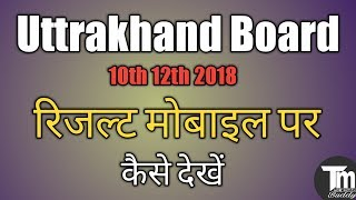 UK Board 10th 12th result kaise dekhe 2020 | How to check Uttrakhand board result |