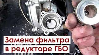 Газовый фильтр томасетто // Замена фильтра ГБО tomasetto