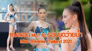 เฌอเอม รอบชุดว่ายน้ำ   Miss Universe Thailand 2020