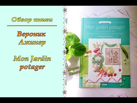 Вероник Ажинер Mon Jardin Potager (листаем книгу)