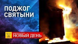 НОВЫЙ ДЕНЬ. НОВОСТИ. ВЫПУСК ОТ 07.11.2018
