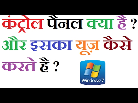 What is Control panel ! Using the Control panel in Hindi Part 7