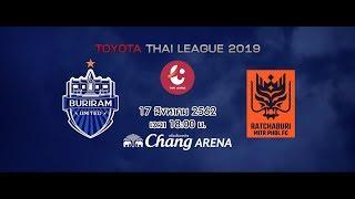 Trailer Thai League 2019 บุรีรัมย์ ยูไนเต็ด VS ราชบุรี เอฟซี