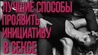 Лучшие способы проявить инициативу в сексе 18+