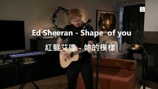 Ed Sheeran - Shape Of You [live] (lyrics中文翻譯)